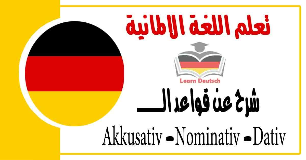 شرح عن قواعدال Akkusativ -Nominativ -Dativ في اللغة الالمانية