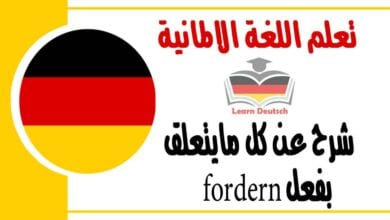 شرح عن كلمايتعلق بفعل fordern في اللغة الالمانية