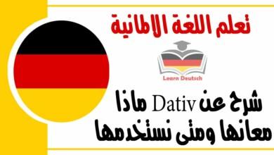 شرح عنDativ ماذا معانها ومتى نستخدمها في اللغة الالمانية