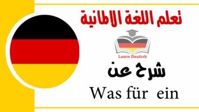 شرح عنWas für ein في اللغة الالمانية