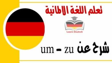 شرح عن um - zu في اللغة الالمانية