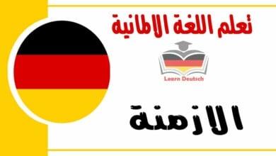 الازمنة في اللغة الالمانية