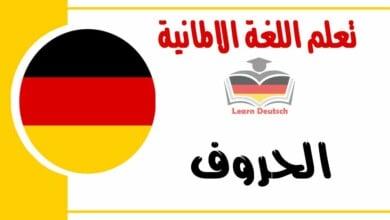 الحروف في اللغة الالمانية