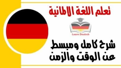 شرح كامل ومبسط عن الوقت والزمن مع نطقها بالعربي في اللغة الالمانية