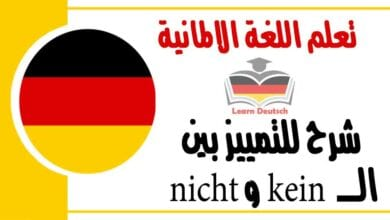 شرحللتمييز بين ال kein و nicht في اللغة الالمانية