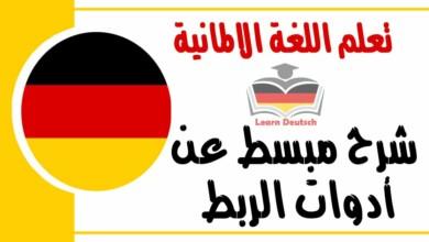 شرح مبسط عنأدوات الربط في اللغة الالمانية