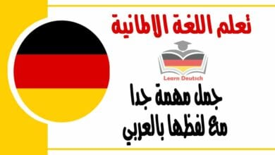 جمل مهمة جدا مع لفظها بالعربي في اللغة الالمانية