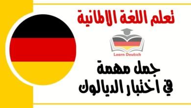 جمل مهمة في اختبار الديالوك في اللغة الالمانية