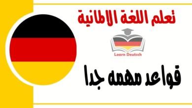 قواعدمهمه جدا في اللغة الألمانية