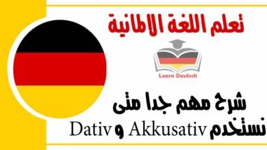 شرح مهم جدا متى نستخدمAkkusativوDativ في اللغة الالمانية