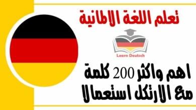 اهم واكثر 200 كلمةمع الارتكل استعمالا في اللغة الالمانية