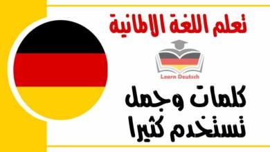 كلمات وجمل تستخدم كثيرا في اللغة الالمانية