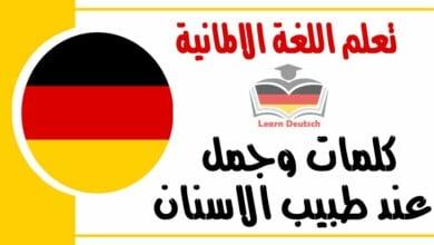 كلمات وجملعند طبيب الاسنان في اللغة الالمانية