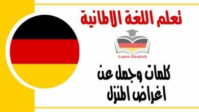 كلمات وجمل عن اغراض المنزل في اللغة الالمانية