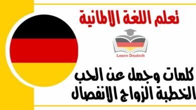 كلمات و جمل لطلب الخدمة او معروف من الاخرين في اللغة الالمانية