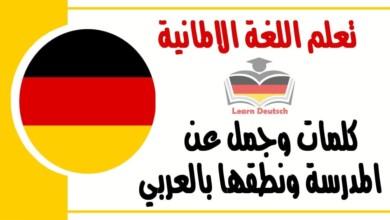 كلمات وجمل عن المدرسة ونطقها بالعربي في اللغة الالمانية