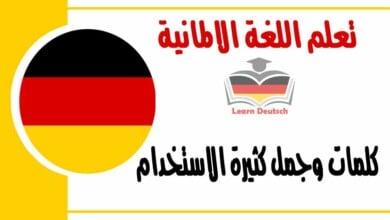 كلمات وجمل كثيرة الاستخدام في اللغة الالمانية