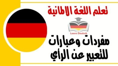 مفردات وعبارات للتعبير عن الرأي في اللغة الالمانية