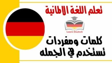 كلمات ومفردات تستخدم في الجمله في اللغة الالمانية
