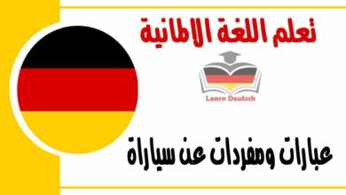 عبارات ومفردات عن سياراة في اللغة الالمانية