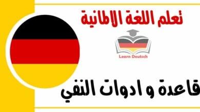 قاعدة و ادوات النفي في اللغة الالمانية