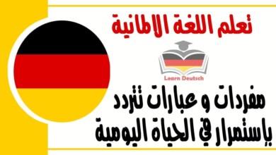 مفردات و عبارات تتردد بإستمرار في الحياة اليومية في اللغة الالمانية