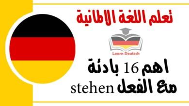 اهم16 بادئة مع الفعل stehen في اللغة الالمانية