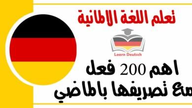 اهم 200 فعلمع تصريفها بالماضي في اللغة الالمانية