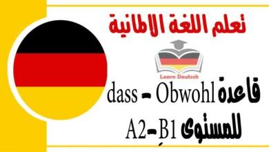 قاعدة dass - Obwohl للمستوى A2-ِ B1 في اللغة الالمانية