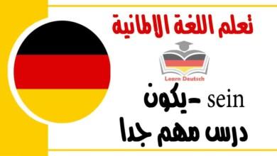 sein -يكون شرح كامل عنه في اللغة الالمانية درس مهم جدا