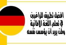 افضل تطبيق للراغبين في تعلم اللغة الالمانية ولمن يريد أن يؤسس نفسه
