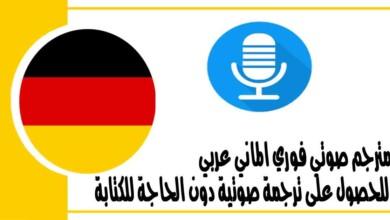 مترجم صوتي فوري الماني عربي للحصول على ترجمة صوتية دون الحاجة للكتابة