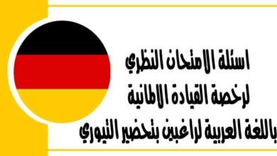 اسئلة الامتحان النظري لرخصة القيادة الالمانية باللغة العربية لراغبين بتحضير التيوري