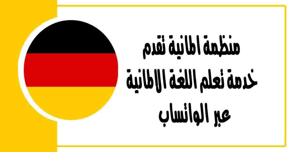 منظمة المانية تقدم خدمة تعلم اللغة الالمانية عبر الواتساب