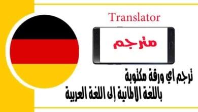 ترجم اي ورقة مكتوبة باللغة الالمانية إلى اللغة العربية باستخدام كاميرا الموبايل