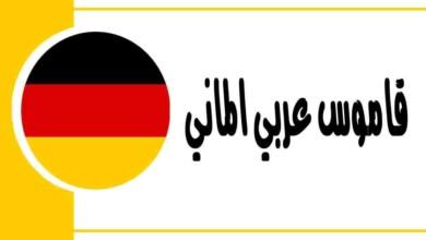قاموس الماني عربي دقيق وبتقنية متطورة و بدون انترنت