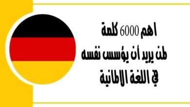 اهم 6000 كلمة لمن يريد أن يؤسس نفسه في اللغة الالمانية وتعلم كيفية نطق الكلمات