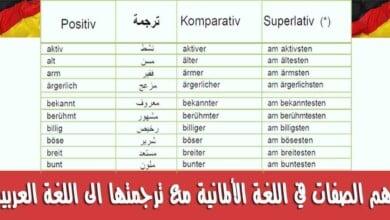 اهم الصفات في اللغة الألمانية مع ترجمتها الى اللغة العربية