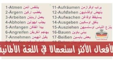 الأفعال الأكثر استعمالا في اللغة الألمانية