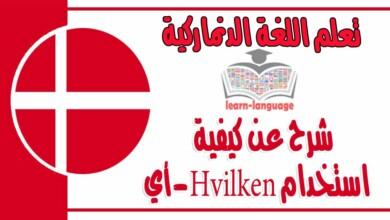 شرح عن كيفية استخدامHvilken-أي في اللغة الدنماركية