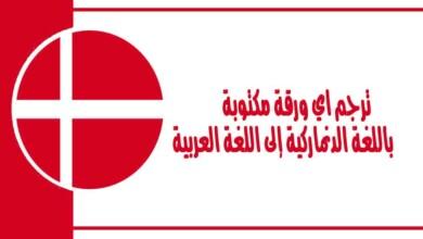 ترجم اي ورقة مكتوبة باللغة الدنماركية إلى اللغة العربية