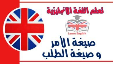 صيغة الأمر و صيغة الطلب في اللغة الانجليزية
