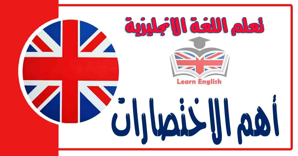 أهم الاختصارات في اللغة الإنجليزية