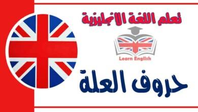 حروف العلة في اللغة الانجليزية درس مهم جدا