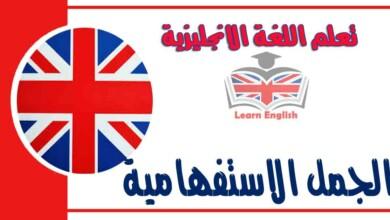 الجمل الاستفهامية في اللغة الانجليزية