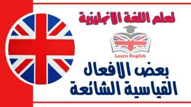 بعض الافعال القیاسیة الشائعة في اللغة الانجليزية