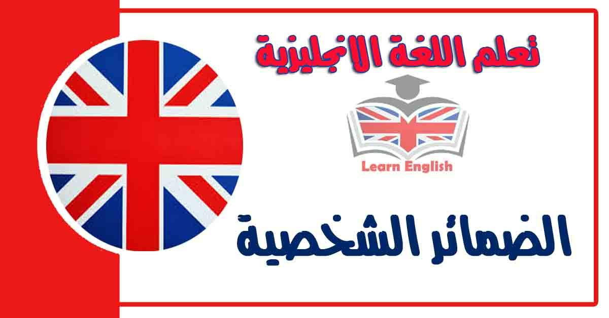 الضمائر الشخصية - PERSONAL PRONOUNS في اللغة الانجليزية