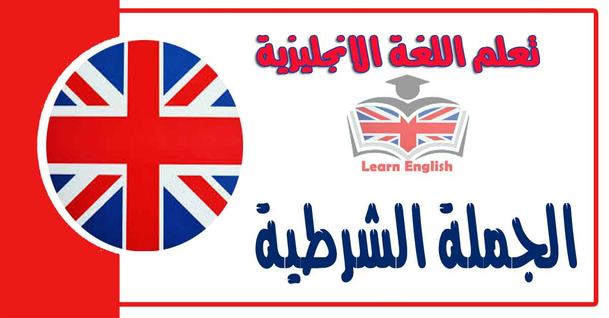 الجملة الشرطية في اللغة الانجليزية
