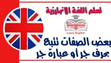 بعض الصفات تتبع بحرف جر أو عبارة جر في اللغة الانجليزية