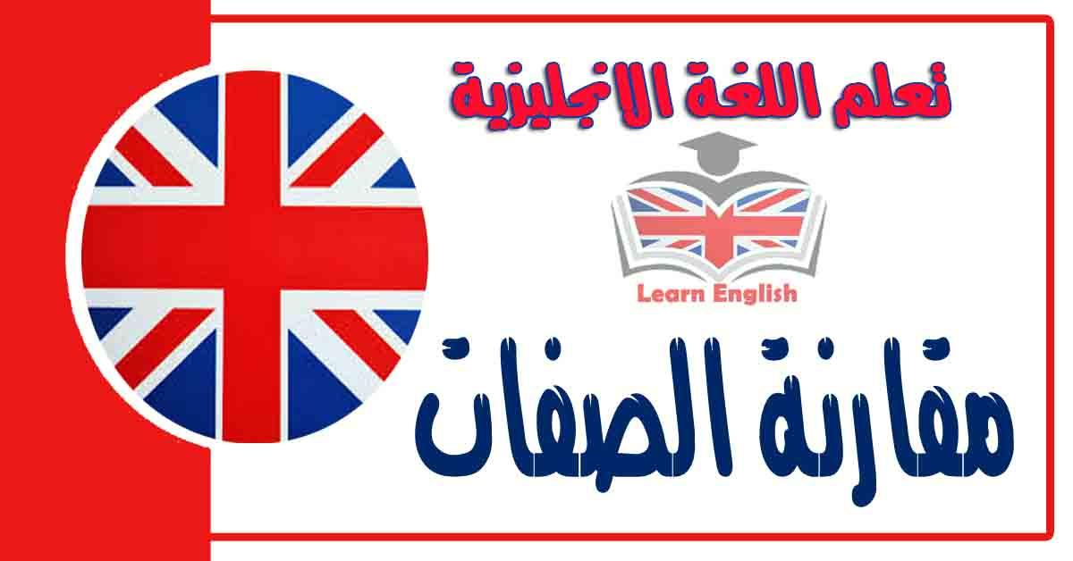 مقارنة الصفات في اللغة الانجليزية